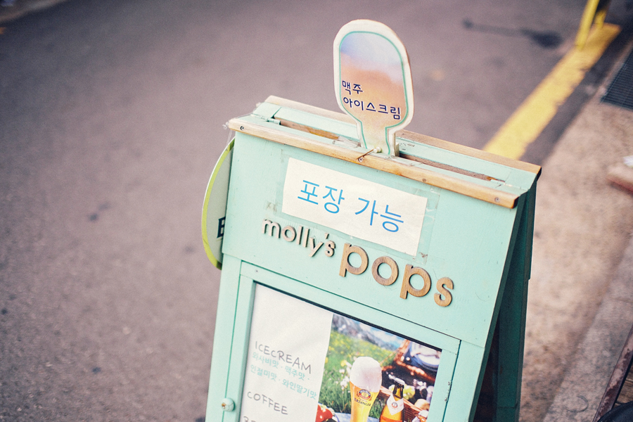 mollypops-hongdae