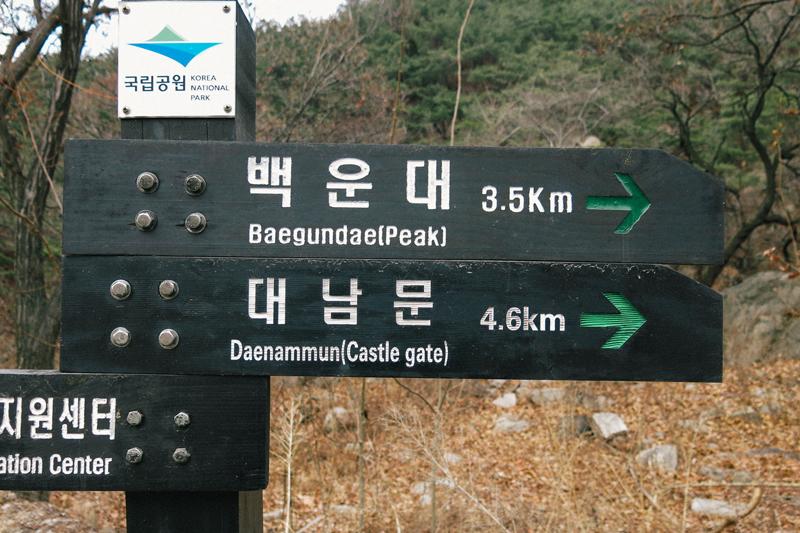 hike-bukhansan-150122